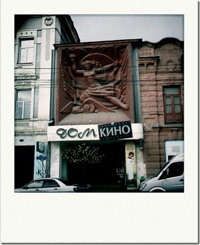 Красноярский Дом кино